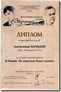 Диплом Александра Качалова