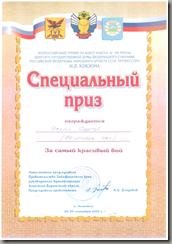 спец. приз