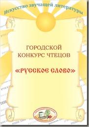 эмблема Русское слово