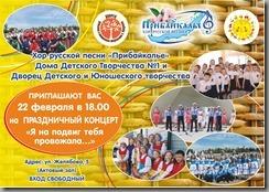 афиша Прибайкалье 2